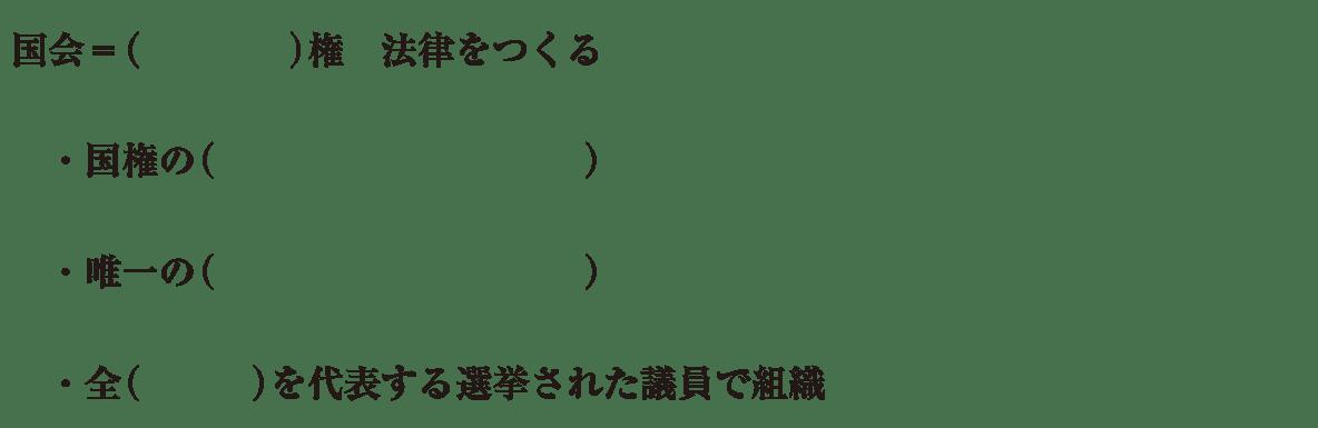 中学公民18 練習1 最初の4行(国会=立法権~全国民を代表する~まで)のみ表示、カッコ空欄