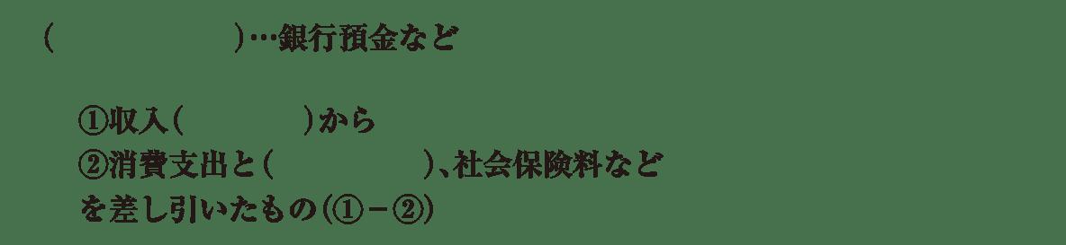 中学公民28 練習1、image02の続きの4行<貯蓄~差し引いたもの(①-②)> かっこ空欄
