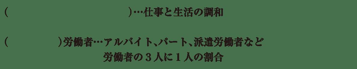 中学公民32 練習2、残りの3行のみ(ワーク・ライフ・バランス~最後まで) かっこ空欄
