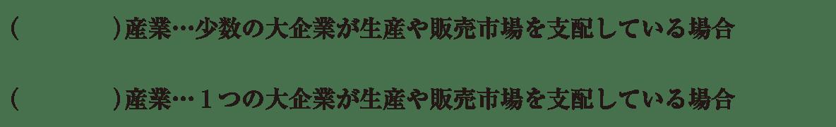 中学公民34 練習1、ラスト2行(寡占産業~、独占産業~)かっこ空欄