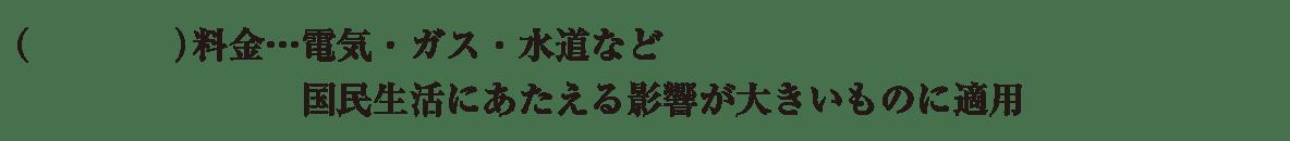 中学公民34 練習2、ラスト2行(公共料金~)のみ表示、かっこ空欄