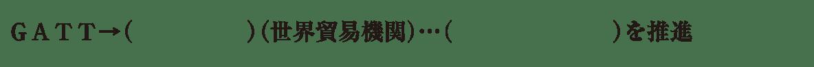 中学公民42 練習1,ラスト1行のみ表示<GATT→~>,かっこ空欄