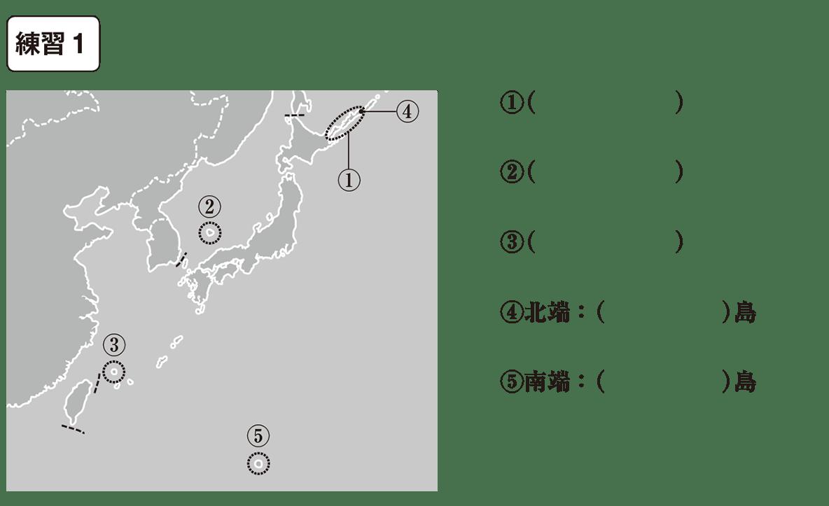 中学公民43 練習1(地図+右側の解答欄①~⑤)、かっこ空欄