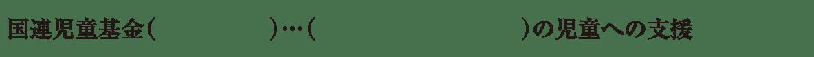 中学公民46 練習1,最初の1行のみ表示(ユニセフ),左上の「練習1」アイコン不要,かっこ空欄