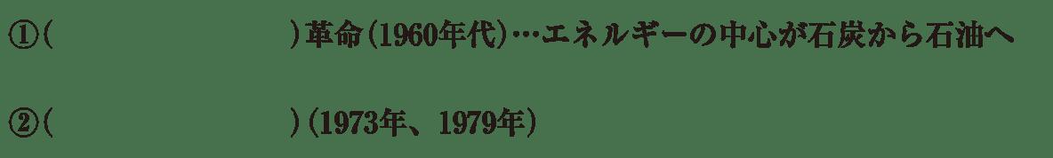 中学地理43 練習2 ①②のみ表示、カッコ空欄