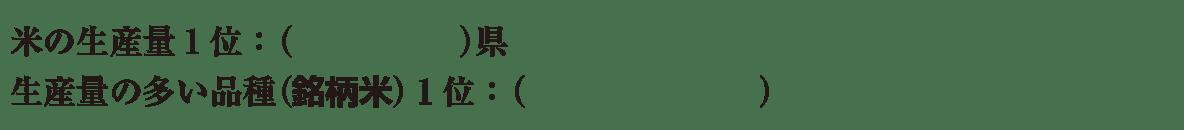中学地理45 練習1 3~4行目(新潟県とコシヒカリの箇所)のみ表示、カッコ空欄