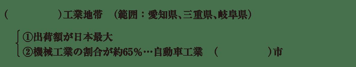 中学地理53 練習2 中京工業地帯の項目のみ表示、カッコ空欄