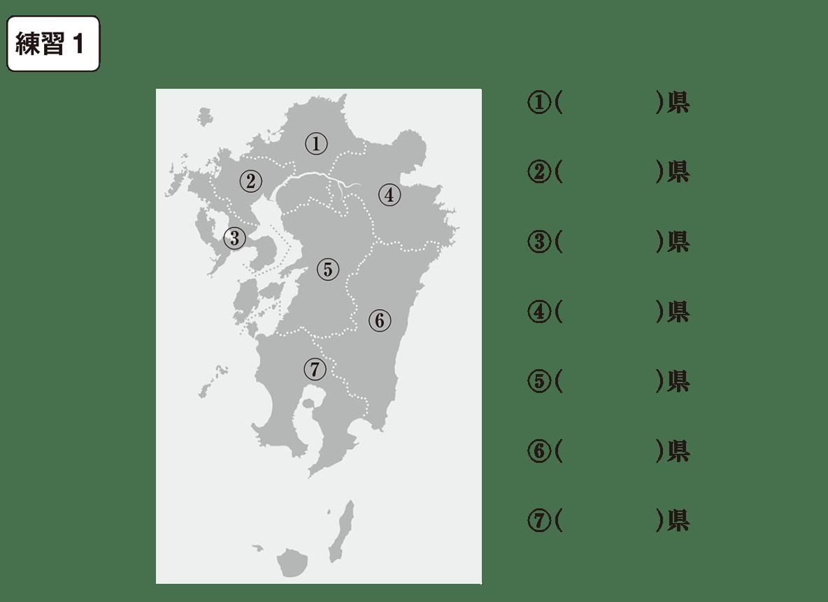 中学地理58 練習1 カッコ空欄
