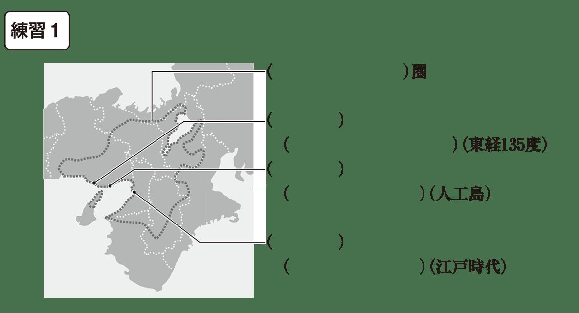 中学地理67 練習1 カッコ空欄