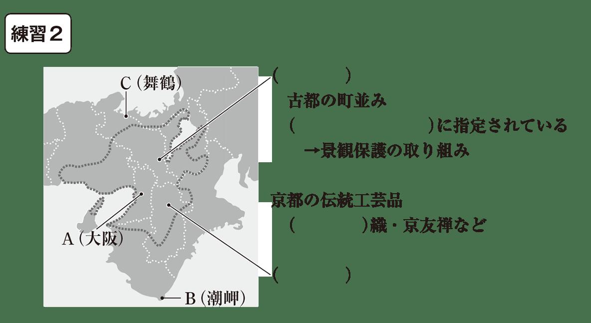 中学地理67 練習2(地図と右側の解答欄のみ表示、下3つの気候グラフは不要 カッコ空欄