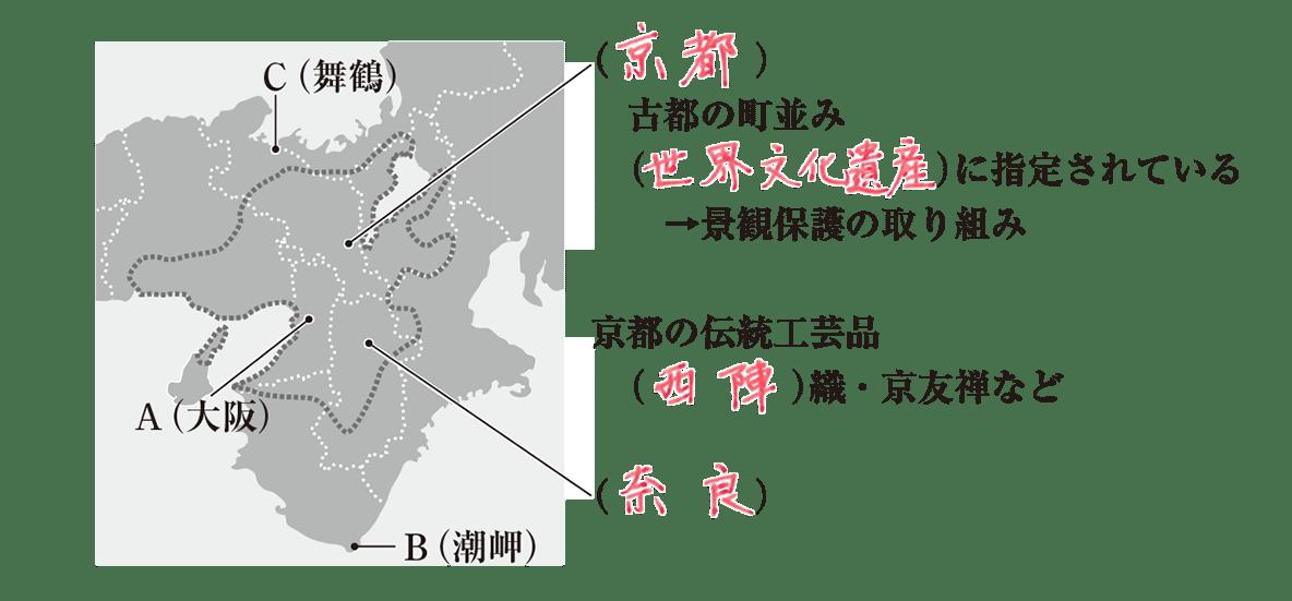 中学地理67 練習2(地図と右側の解答欄のみ表示、下3つの気候グラフは不要 答え入り
