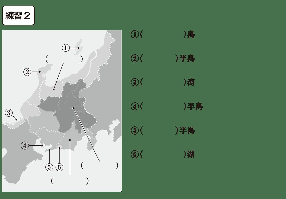 中学地理68 練習2,3 カッコ空欄