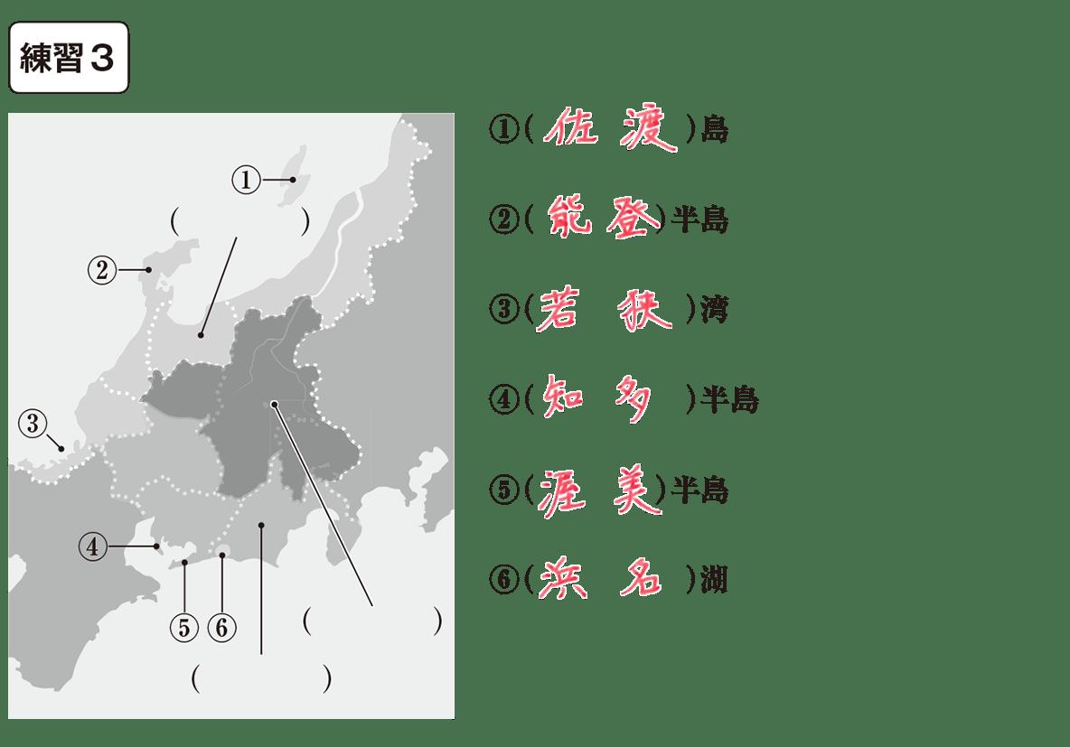 中学地理68 練習2,3 ①~⑥の地形のみ答え入り、左の地図はカッコ空欄