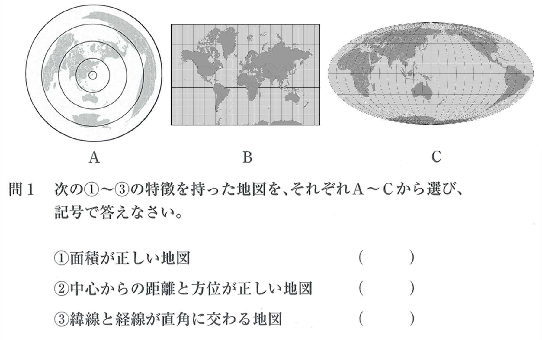 中学地理2 練習2 カッコ空欄 図と問1