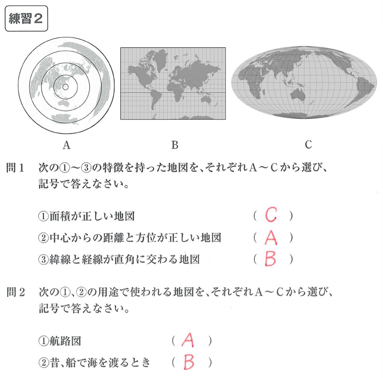 中学地理2 練習2 答えすべて