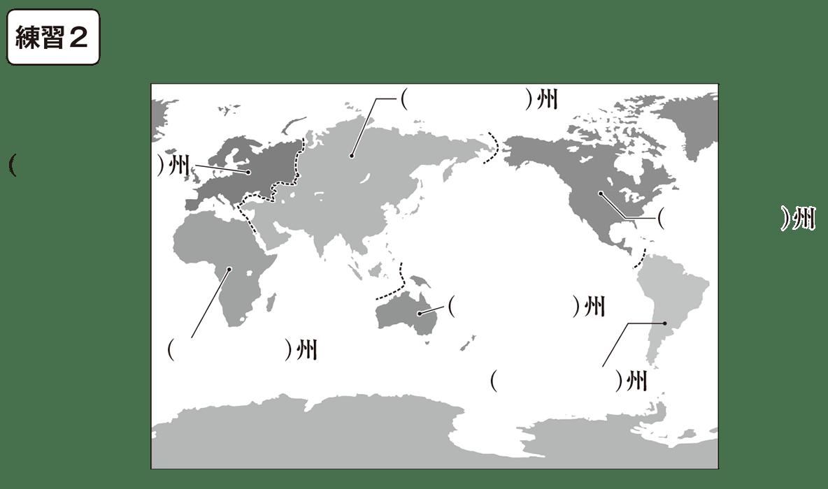 中学地理4 練習2 カッコ空欄