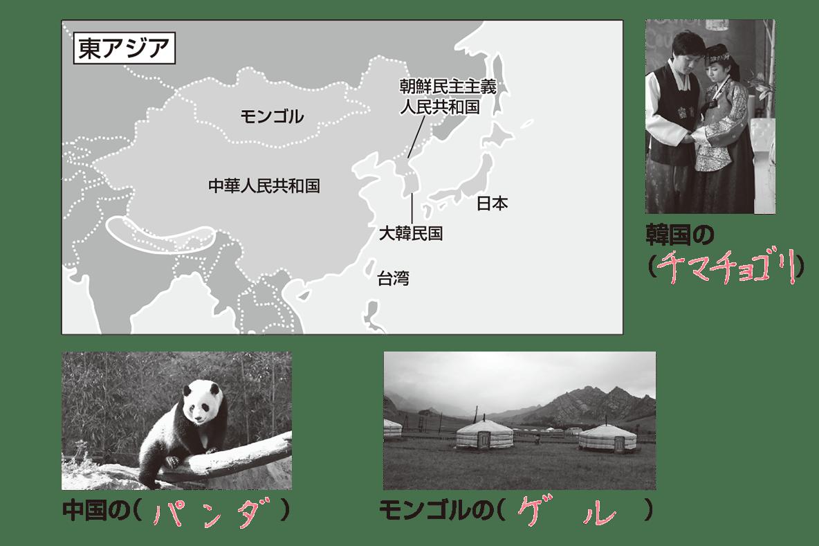 中学地理12 ポイント1(上半分の東アジア) 答え全部