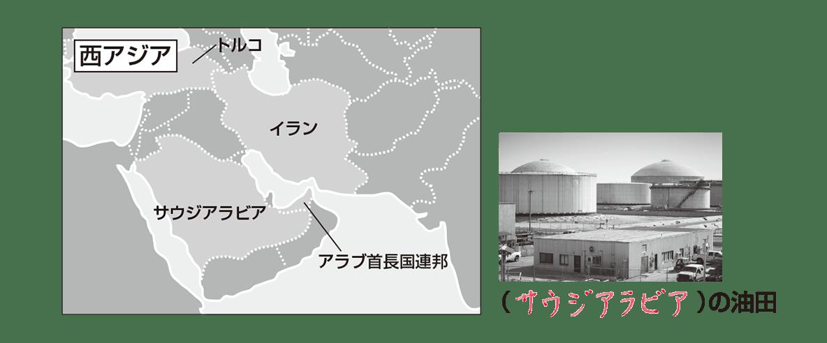 中学地理13 ポイント2(西アジアの地図と右の写真)答え入り