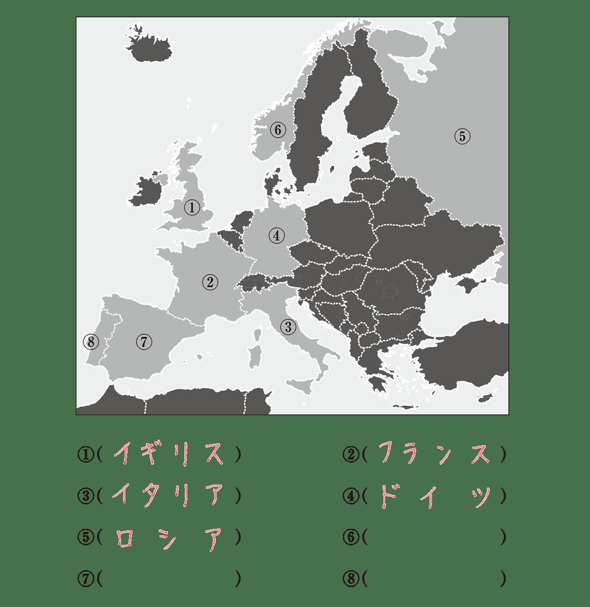 中学地理17 練習 英・仏・伊(①~⑤)のみ答え入り