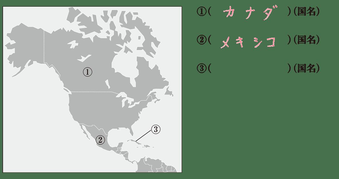 中学地理23 練習2 ①、②のみ答え入り
