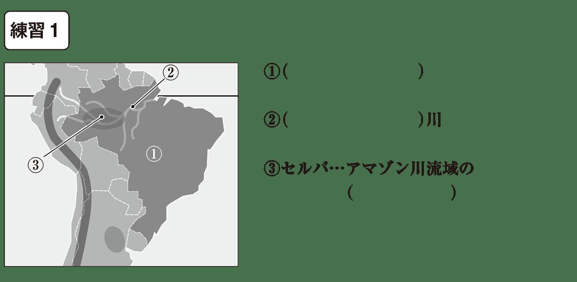 中学地理26 練習1(上の地図と①~③) カッコ空欄