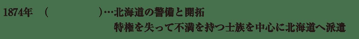 中学歴史45 練習 最後の2行(屯田兵の箇所)カッコ空欄