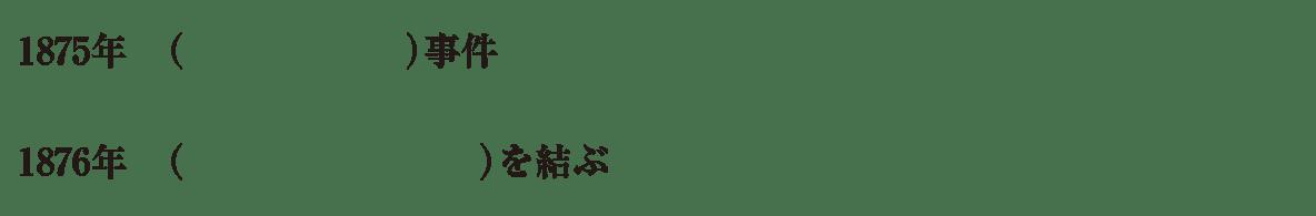 中学歴史47 練習2 右側のテキスト2行(1875年と1876年のやつ)カッコ空欄