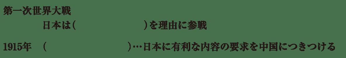 中学歴史53 練習1 後半の3行(第一次世界大戦~)のみ表示、カッコ空欄