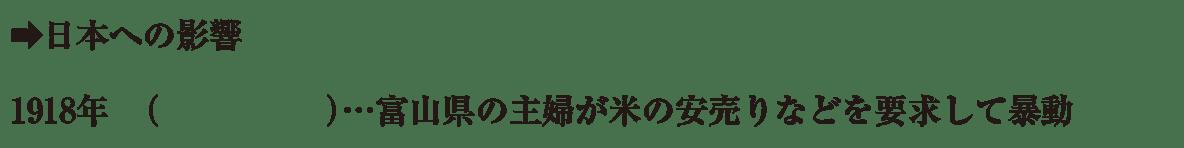 中学歴史53 練習3 最後の2行のみ(⇒日本への影響~)表示、カッコ空欄