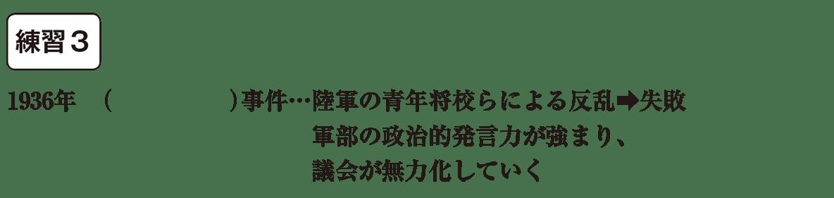中学歴史58 練習3 カッコ空欄