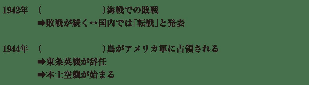 中学歴史61 練習2 最初の5行(1942年~本土空襲が始まる)のみ表示、カッコ空欄