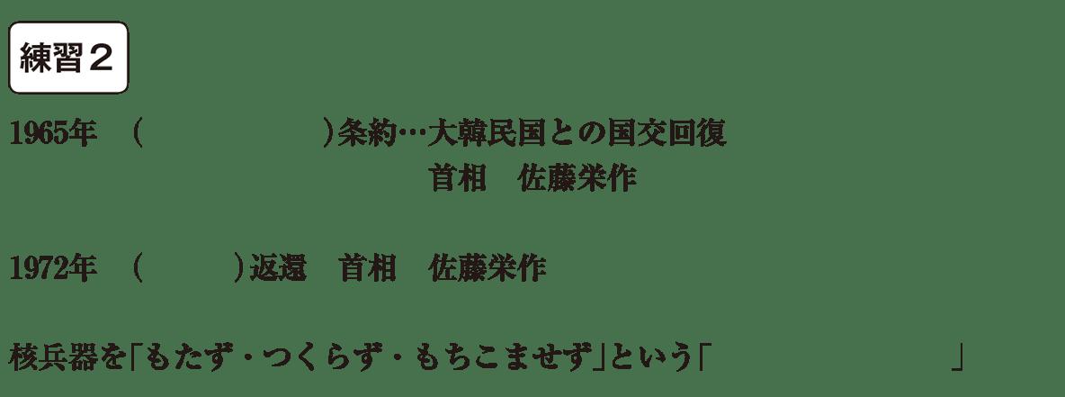 中学歴史65 練習2 カッコ空欄