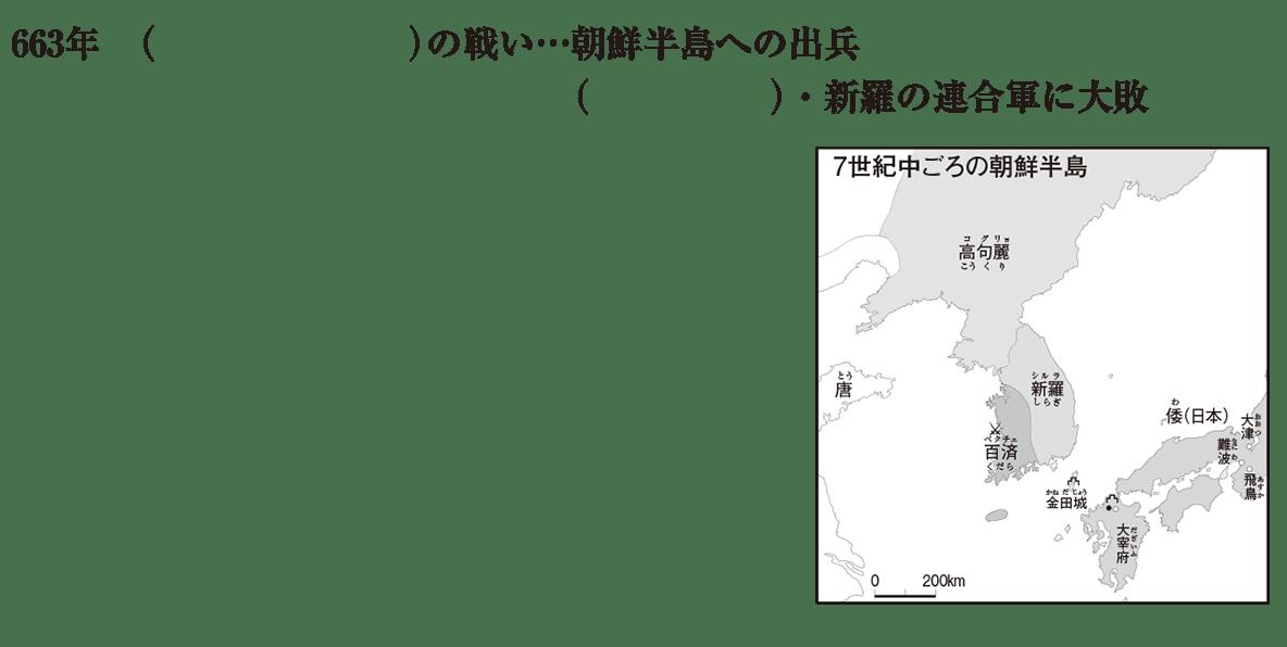 中学歴史8 練習2 地図と上2行(「~に大敗」まで)のみ表示、カッコ空欄