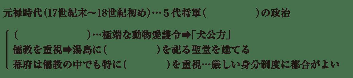 中学歴史32 練習1 最初の4行のみ表示、カッコ空欄