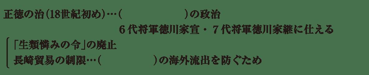 中学歴史32 練習1 ラスト4行のみ表示、カッコ空欄