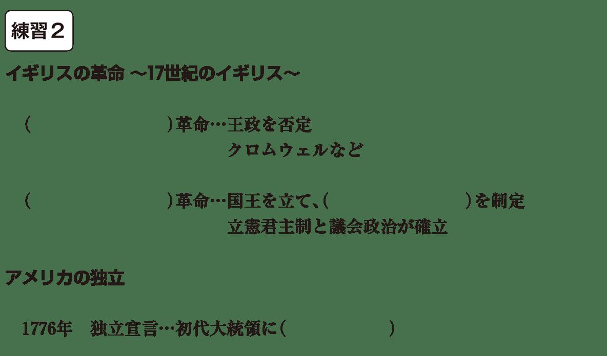 中学歴史38 練習2 カッコ空欄