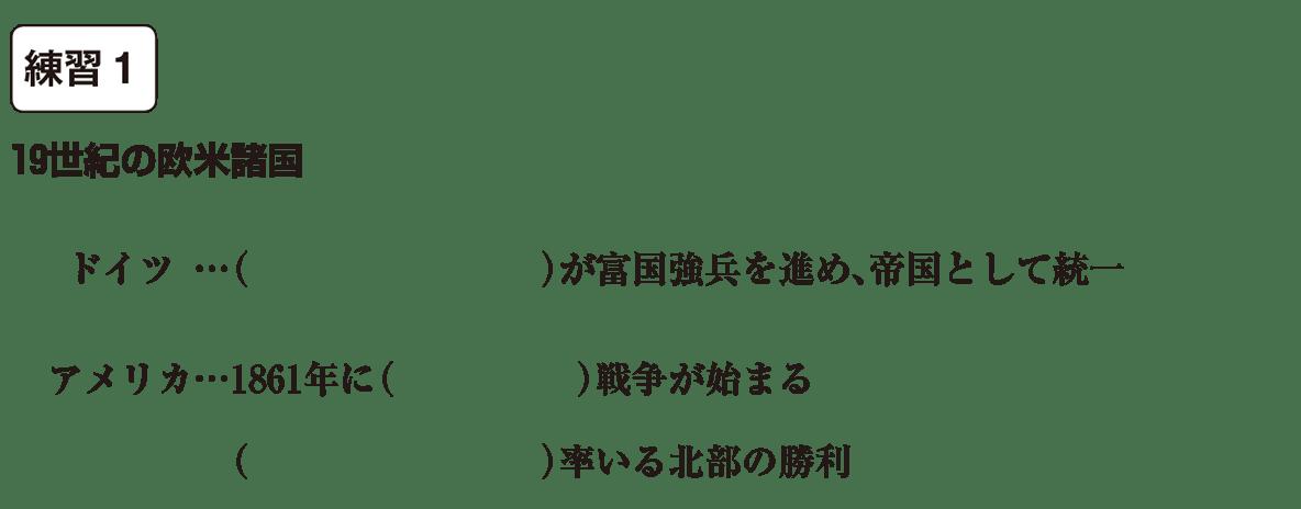 中学歴史40 練習1 カッコ空欄