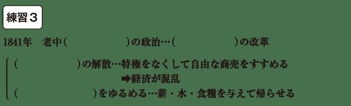 中学歴史41 練習3 カッコ空欄