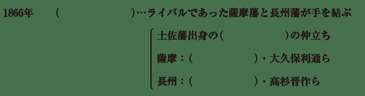 中学歴史43 練習1 残りの4行(1866年~)表示、カッコ空欄