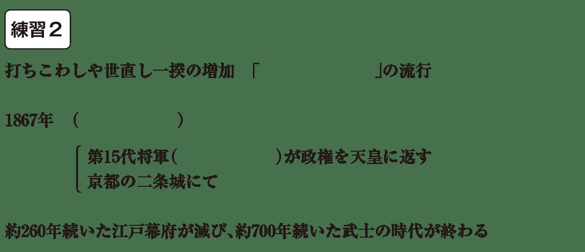 中学歴史43 練習2 カッコ空欄
