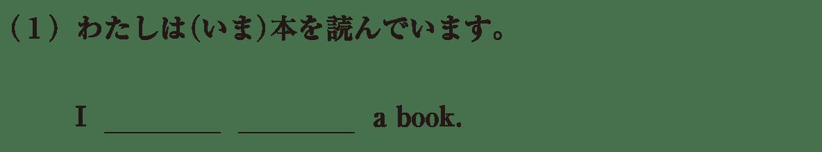中1 英語38 練習(1)