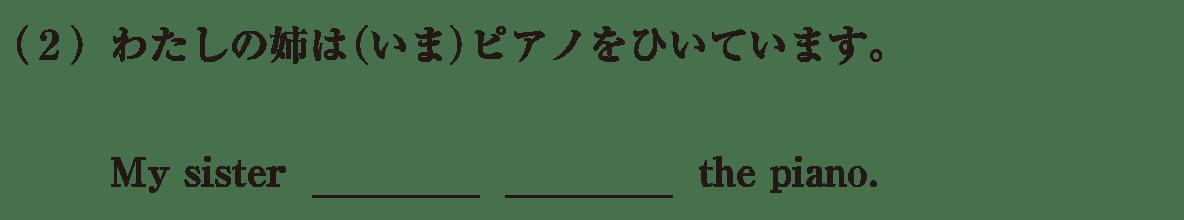 中1 英語38 練習(2)