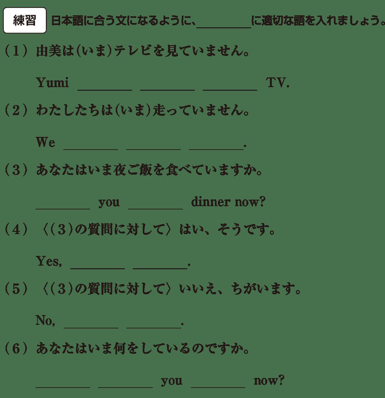 中1 英語39 練習