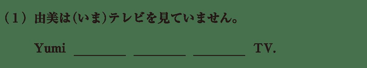中1 英語39 練習(1)
