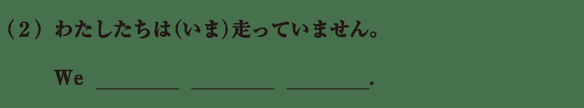 中1 英語39 練習(2)