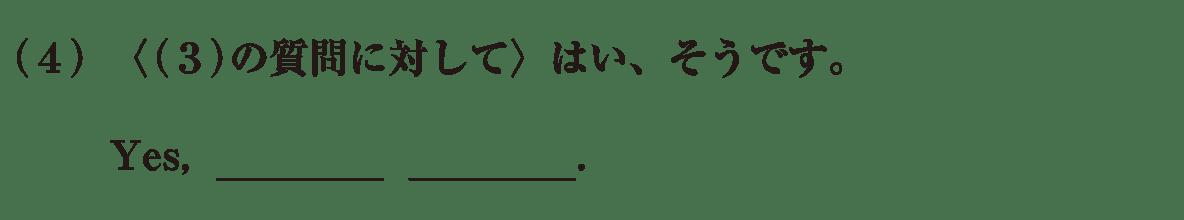 中1 英語39 練習(4)