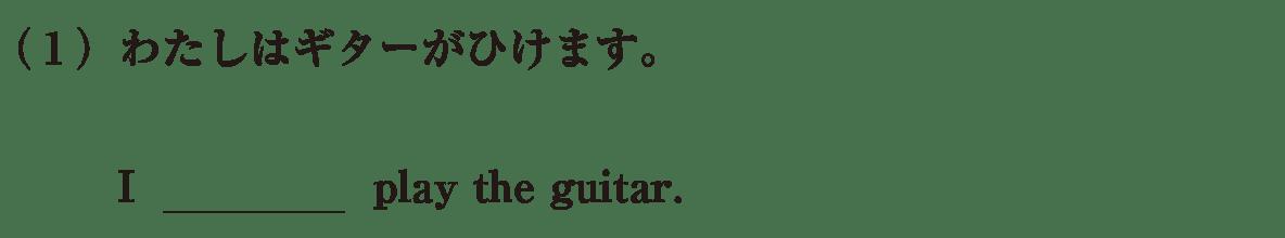 中1 英語40 練習(1)