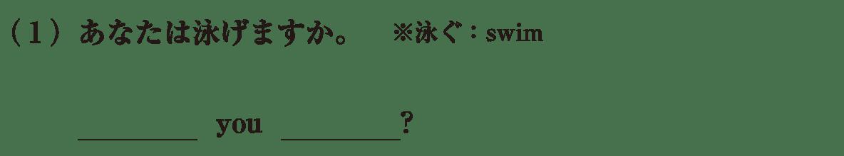 中1 英語41 練習(1)