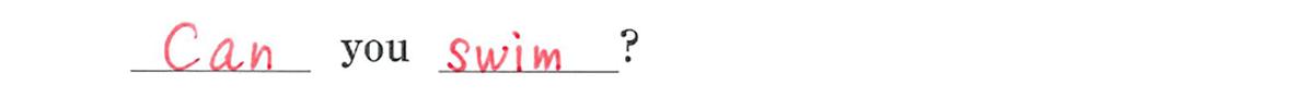 中1 英語41 練習(1)の答え