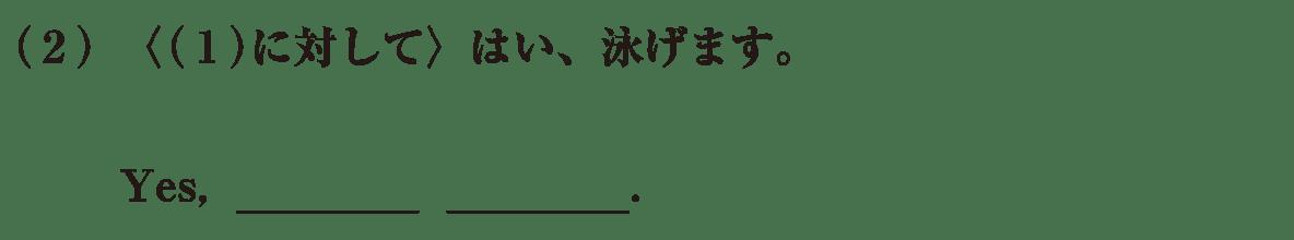 中1 英語41 練習(2)